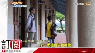 不眷戀城市大學校 偏鄉學校帶孩子學美術-東森新聞HD