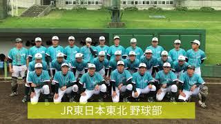 JR東日本東北野球部