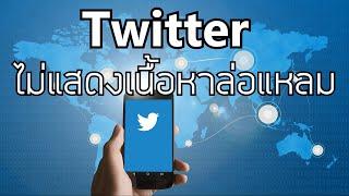 แก้ปัญหา Twitter ไม่แสดงเนื้อหาล่อแหลม บน Iphone ( How to see twitter sensitive Content) screenshot 3