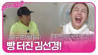 Kim Seon-kyung, Kim Kwang-gyu laugh at the conversation alone!