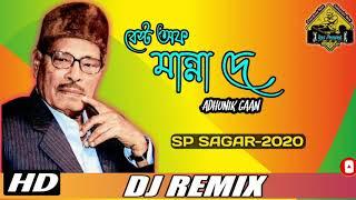 Manna Dey l Popular Bangla song | Dj Sp Sagar | Rss Present Youtube Channel