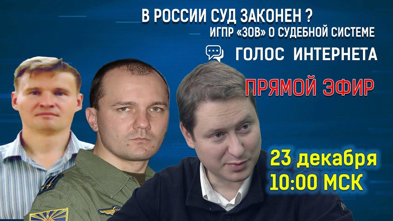 В России суд законен?