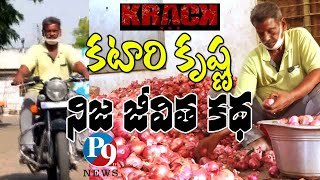 Katari Krishna Ongole Real Interview || Krack Movie Katari Krishna || P9TV NEWS