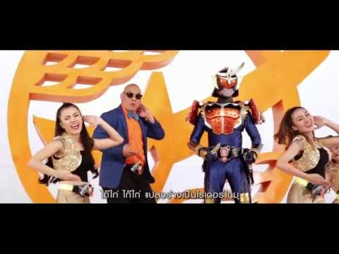 MV ไก๊ไก่ไกมุ โหน่ง ชะชะช่า โยกซ้าย ย้ายขวา ผ่าส้ม เตรียมตัวดู Masked Rider Gaim 20 ส.ค.นี้