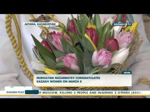 Nursultan Nazarbayev congratulates kazakh women on March 8 - Kazakh TV