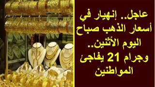 عاجل   إنهيار في أسعار الذهب صباح اليوم الأثنين   وجرام 21 يفاجئ المواطنين