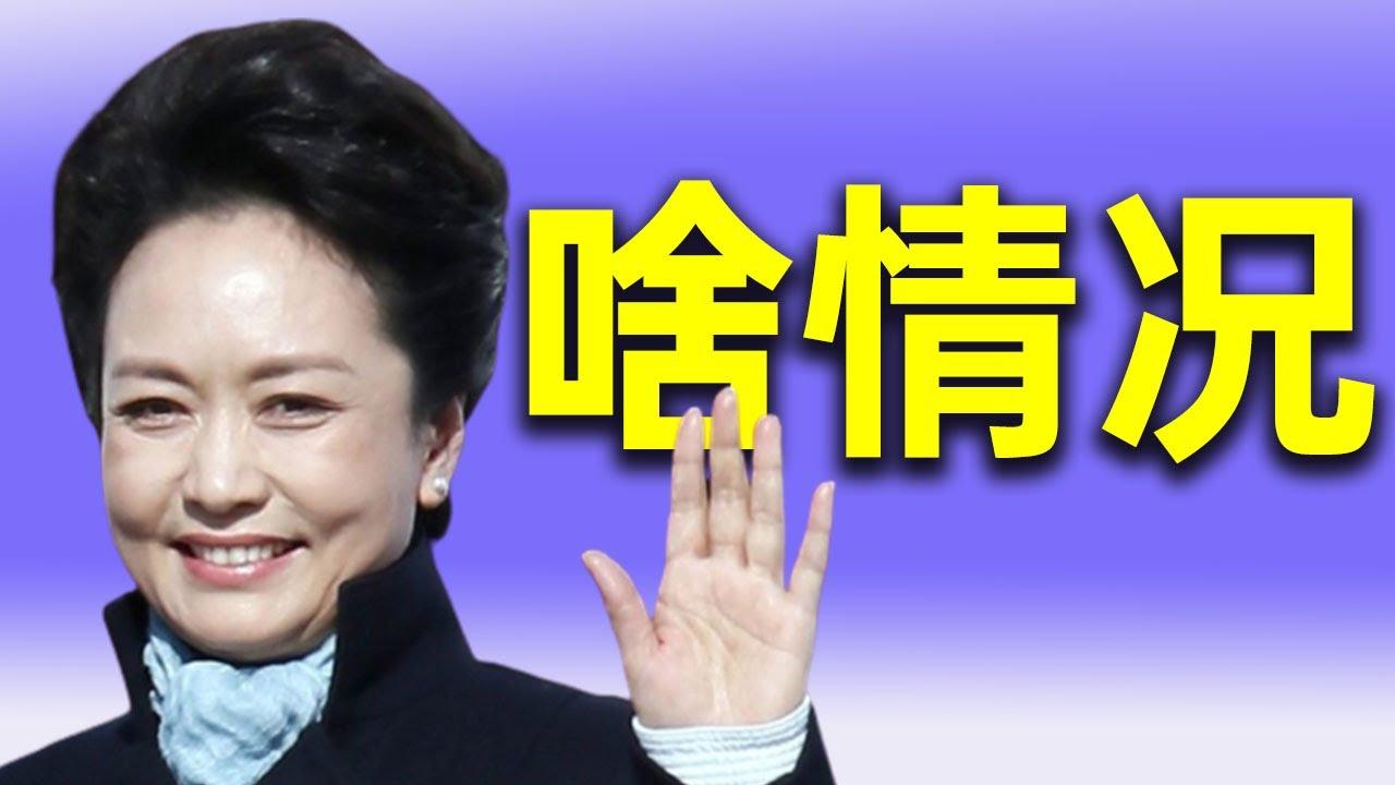 彭丽媛突然现身,强调中国人今年全部脱贫,习近平笑了