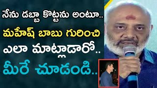 Ramajogayya Sastry Stunning Speech About Mahesh...