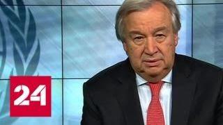 Генсек ООН обратился к миру с предостережением - Россия 24