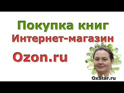 ПОКУПКА КНИГ - Покупка книг в интернет-магазине Ozon.ru