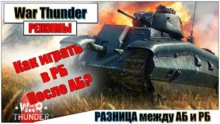 War Thunder - РАЗНИЦА между АБ и РБ, СОВЕТЫ по игре в РБ