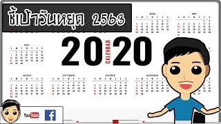 ปี 2563 มีวันไหนหยุดบ้าง ลาเพิ่มอีกนิดก็ได้หยุดยาวแล้ว