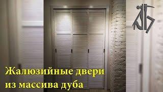 видео Двери жалюзийные для шкафов