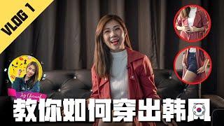 Ivy Channel - VLOG Episode 1 教你如何穿出韩风 掌握几个重點,這樣穿很棒!