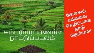 Ramayanam story in tamil | Kamba ramayanam in tamil | கோசல நாட்டின் செழிப்பு | Part -1. - YouTube