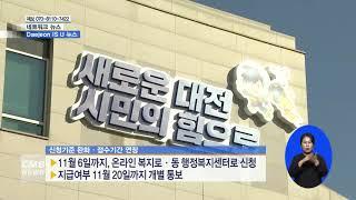 [대전뉴스] 대전시 위…