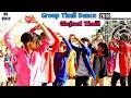 નકલી 420 કેવી મને કરતી😚 Kiss || Hit Timli Song || Gujarat Dahod || Stylish Group Dance/Adiwasi Boys
