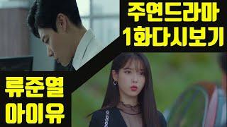 류준열 아이유 우도환 주연 드라마 1화 다시보기