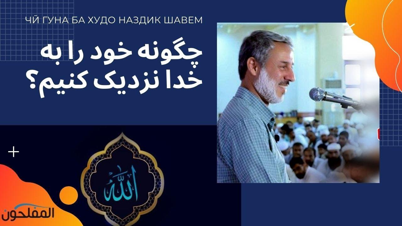 راه های نزدیکی به خداوند |شیخ محمد صالح پردل