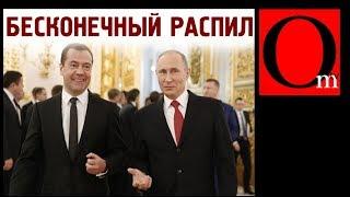 Бесконечный распил бюджета России<
