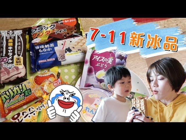 7-11新品 8款冰試吃 ❤️ 珍珠奶茶冰、雷神巧克力、韓國玉米冰、森永黑糖牛奶糖、酷聖石抹茶銅鑼 | 小陶德 & 沛莉 Peri