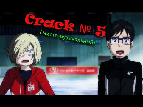 Юри на льду| Yuri!!! On Ice | CRACK №5 (Rus)