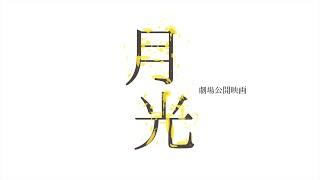 【映画「月光」あらすじ】 性暴力の被害を受けたピアノ教師・カオリと、...