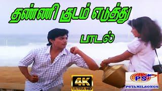 Thanni Kudam Yedhuthu ||தண்ணி  குடம் எடுத்து || S. P. B ||Love  H D Song