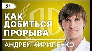 Андрей Кириленко: «Как добиться прорыва». Андрей Кириленко Часть 2