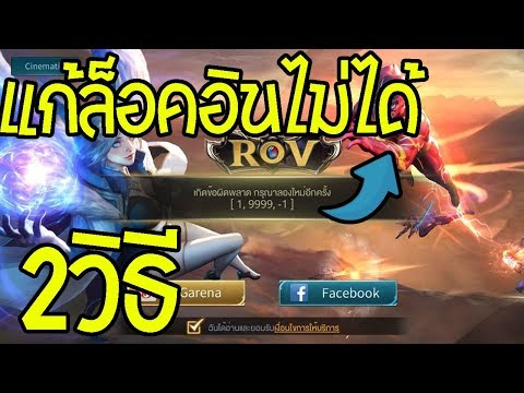 ROV แก้ล็อคอินด้วยเฟสไม่ได้!!!