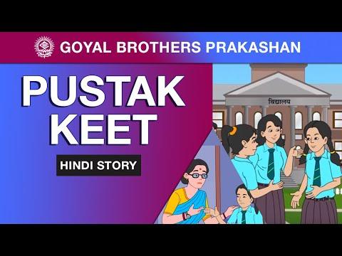 Pustak Keet (Hindi Story)