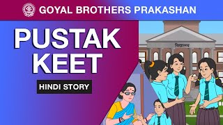 Pustak Keet (Hindi Story)