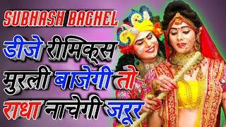 Dj Murali Bajegi To Radha Nachegi Jarur Bhakti Song Remix By Dj Subhash Baghel