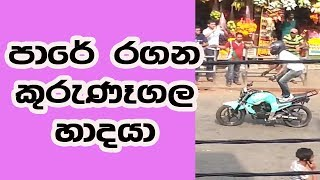 bike stunts sri lanka