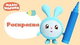 Сборник 2 - Раскраска с Малышариками - Развивающие видео для детей