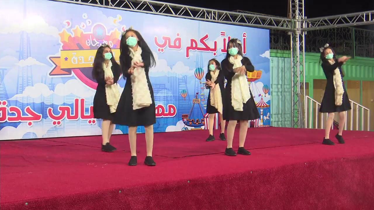 #اطفال_ومواهب مشاركة نجوم مسلسل بيت البنات في مهرجان ليالي جده للتسوق والترفيه اليوم الثاني