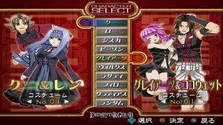 Erementar Gerad: Matoe, Suifu no Ken All Characters [PS2]