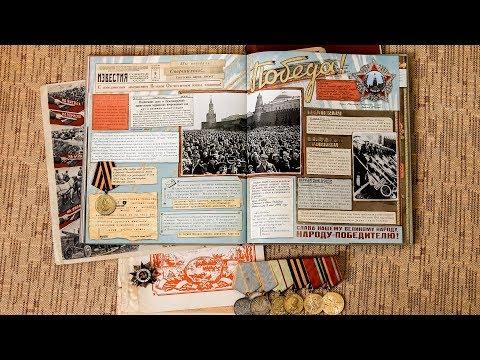 Великая Отечественная Война. 1941-1945. От издательства Лабиринт Пресс