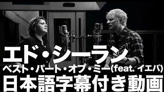 エド・シーラン「ベスト・パート・オブ・ミー (feat. イエバ)」(日本語字幕付き)