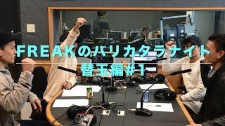 FREAK / FM福岡 FREAKのバリカタラナイト替玉編#1