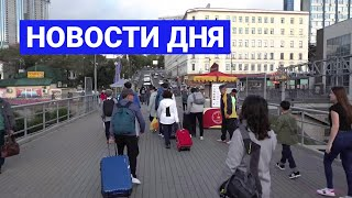 Новости дня. 15 апреля 2021 года. Информационная программа «Якутия 24»