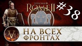 Total War: Rome 2 за Германцев #38 | На всех фронтах...