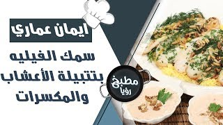 سمك الفيليه بتتبيلة الأعشاب والمكسرات - ايمان عماري