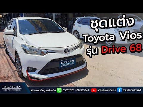 ชุดแต่ง Toyota vios -  รีวิวสเกิร์ตรอบคัน รุ่น Drive 68 โตโยต้า วีออส By ธวัชชัยออโต้แอร์ 055711701