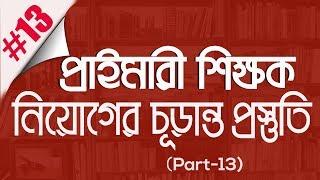 Primary School Teacher Exam Preparation Question & Answer (Part-13)|| MY Classroom Video