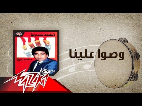 اغنية أحمد عدوية- وصوا علينا - استماع كاملة اون لاين MP3