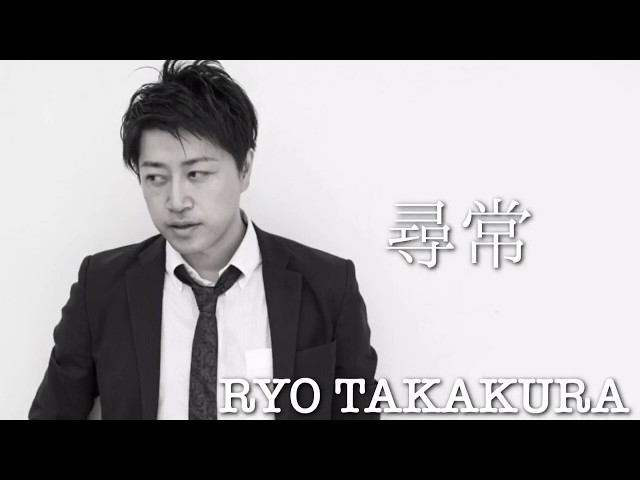 『尋常』RYO TAKAKURA【音源】