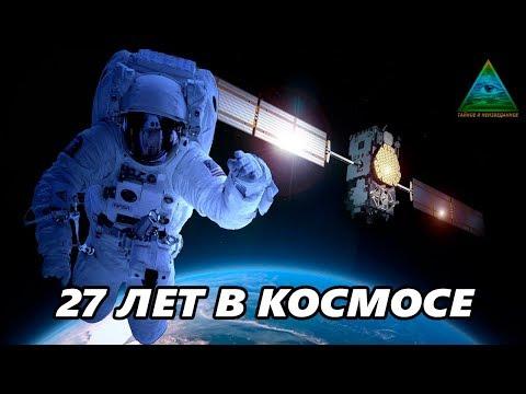 Пропавший Астронавт _ 27 лет в Космосе