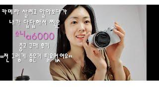 소니 a6000 구매 후기/ 중고카메라/ 영상촬영카메라…