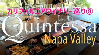 """[バーチャルワイナリー巡り⑧] ナパバレーにあるオーガニック・バイオダイナミック農法のワイナリー""""クインテッサ""""を訪問 Quintessa Winery, Napa Valley"""
